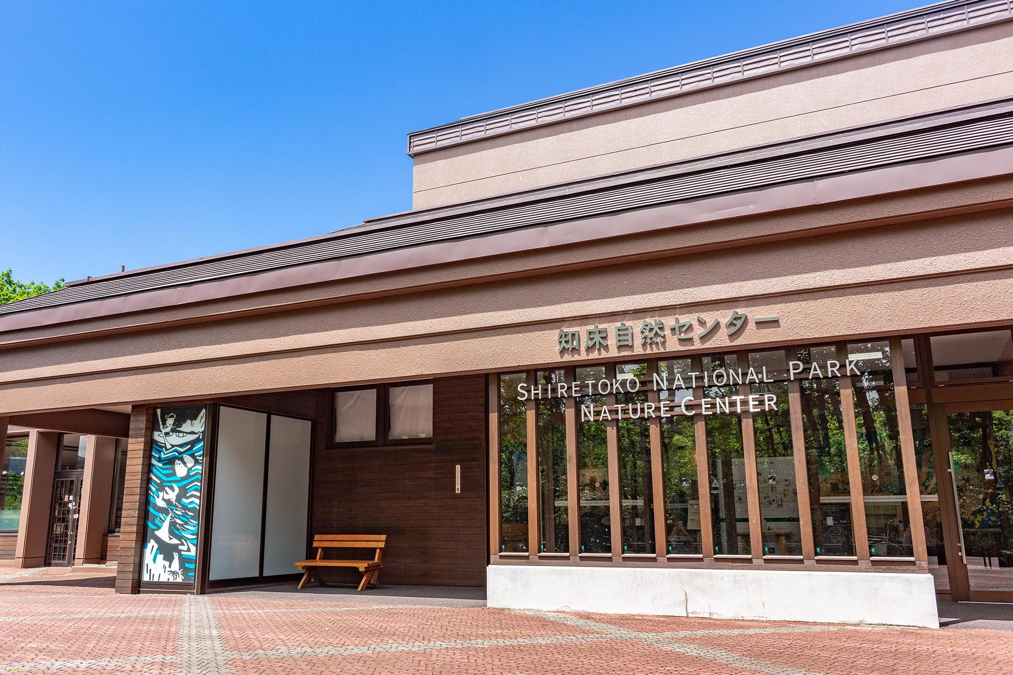 Shiretoko Nature Center